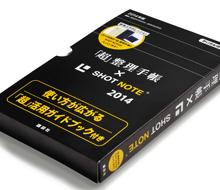 「超」整理手帳 2014